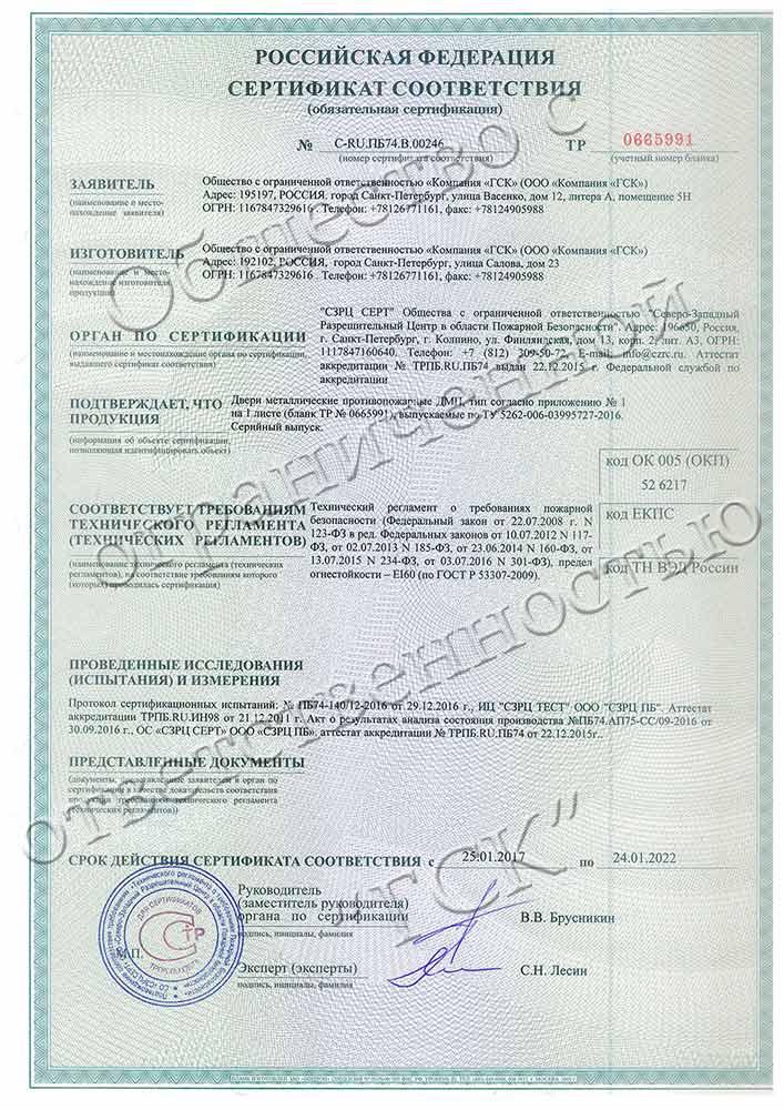 Сертификат соответствия противопожарным нормам